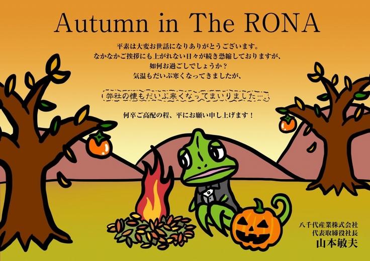 秋のご挨拶