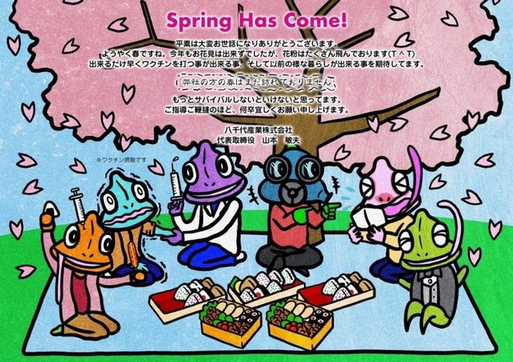 春のご挨拶